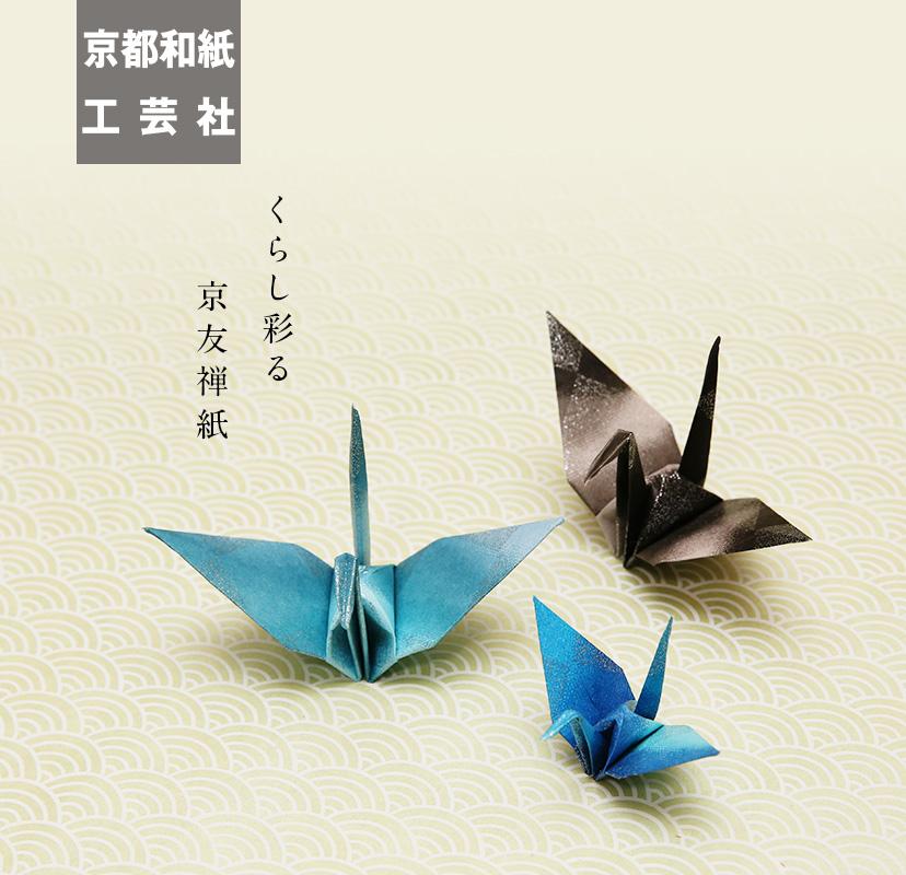 京都和紙工芸社
